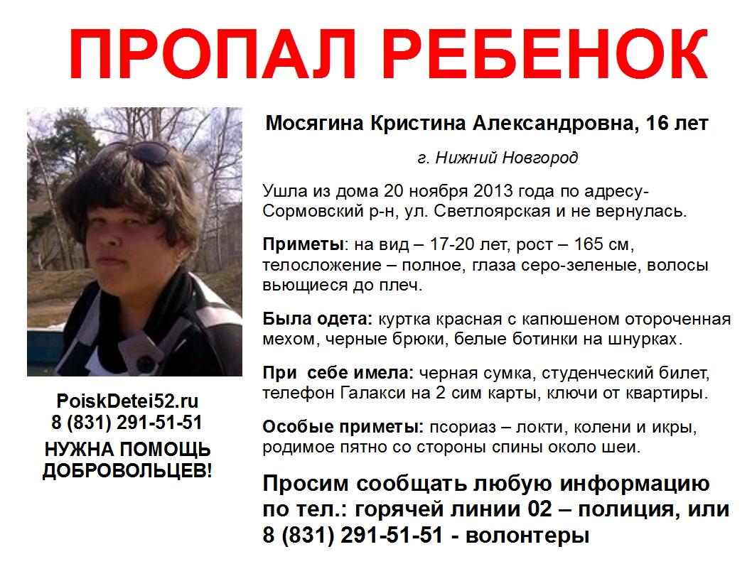 Мосягина Кристина, 16 лет. ННовгород - Завершенные поиски - Поиск пропавших детей