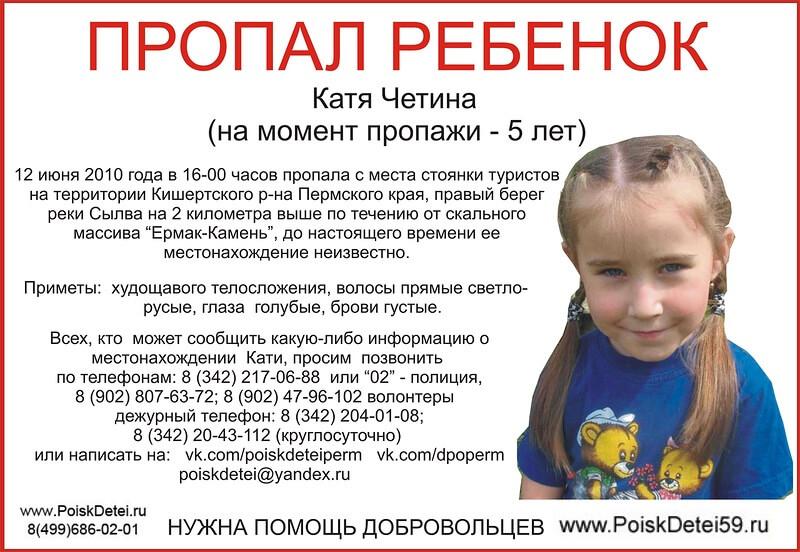как пропадают дети в россии видео