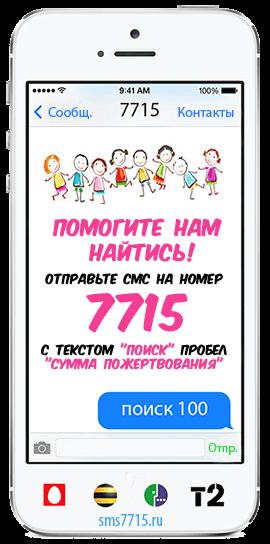 Как сделать платные смс номера 326