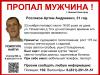 Росляков А.А.png