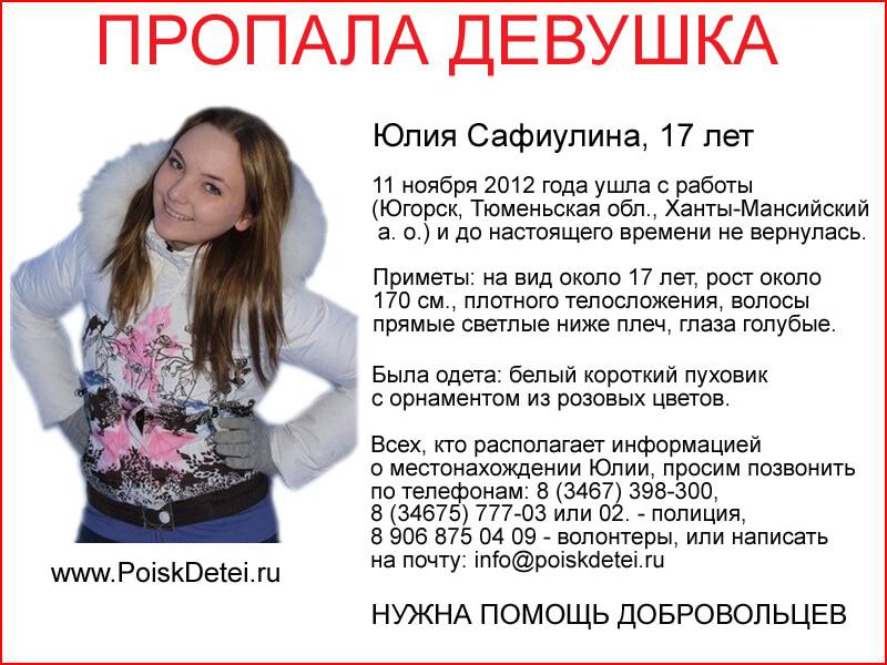Юлия Сафиулина