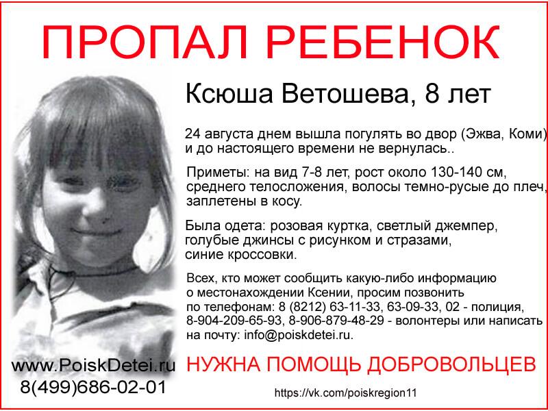 Ксюша Ветошева