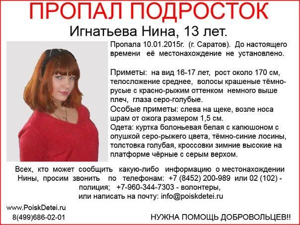 Пропала 10.01.2015 В г. Саратов. До настоящего времени ее местонахождение не установлено.