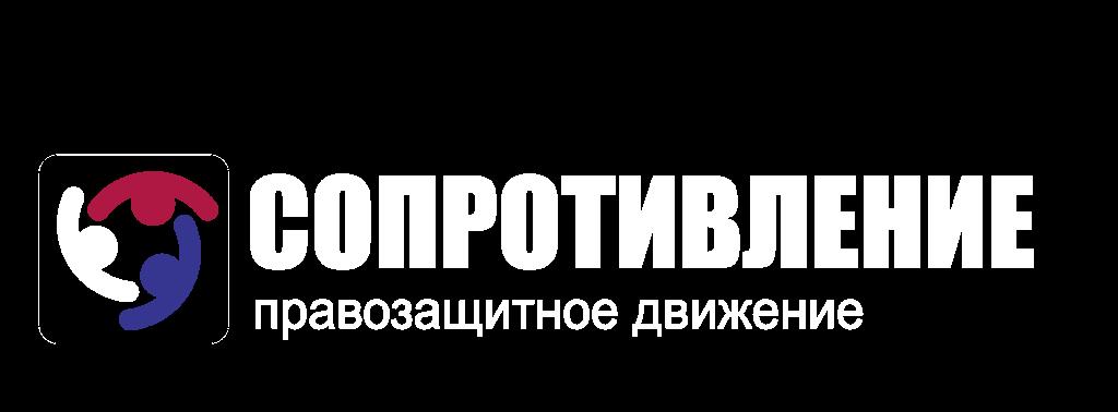 http://soprotivlenie.org/