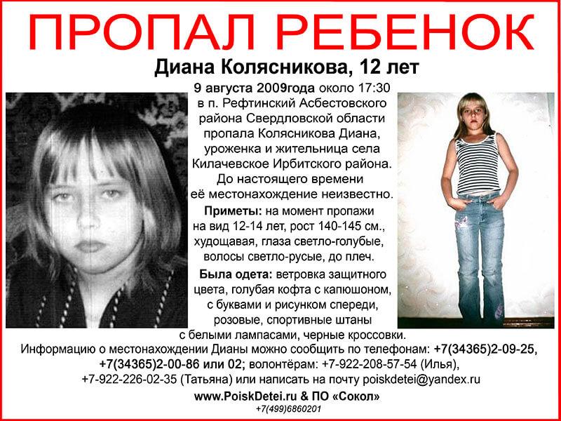 Диана Колесникова (12 лет)