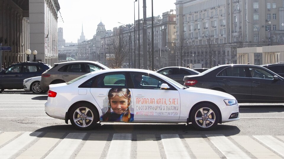 KV_UberPoisk_Newsroom
